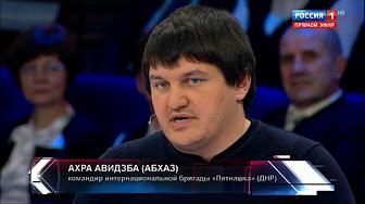 """Ополченец """"АБХАЗ"""" отвечает на вопросы британскому журналисту"""