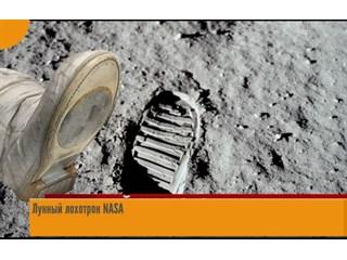 """Знаменитый """"лунный след"""" НАСА сделан не на Луне история"""