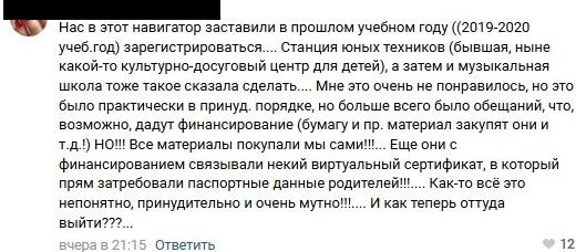Каминг-аут цифровизаторов: пресс-секретарь Минпросвета в эфире «Вестей FM» потерялся и назвал противников электронной школы и слежки за детьми «залезшими в берлогу сектантами» россия