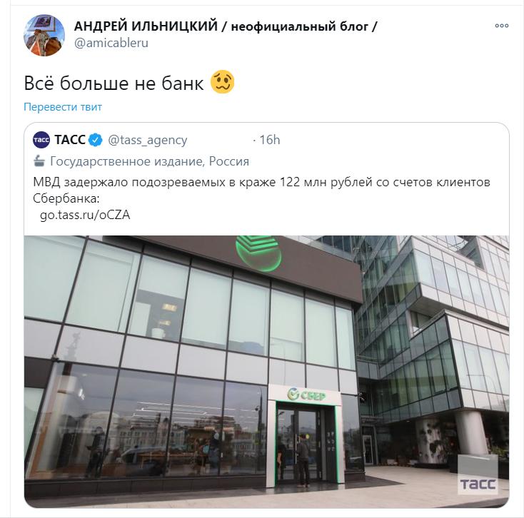 """Советник министра обороны о глобальном воровстве в Сбере: """"Всё, больше не банк..."""" россия"""