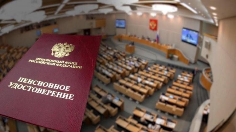В Госдуме обсудят отказ от повышения пенсионного возраста до 2035 года