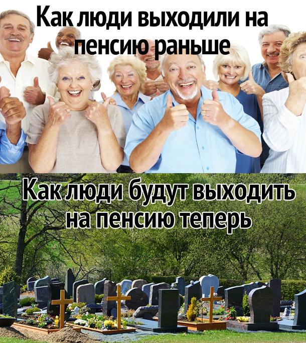 Приколы про пенсию картинки