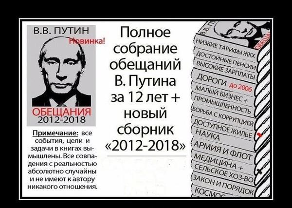 "Великие обещания Путина"""
