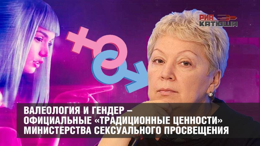 Валеология и гендер – официальные «традиционные ценности» Министерства сексуального просвещения