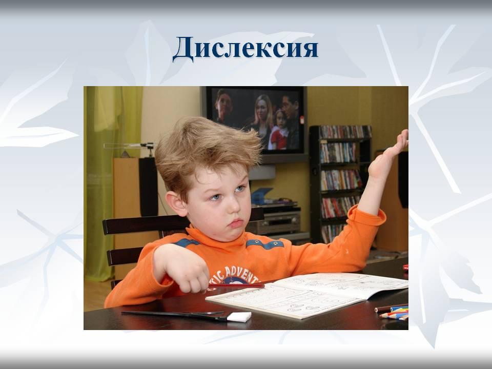 Мнение специалистов: дислексия - это особенность и нужно к ней приспособиться