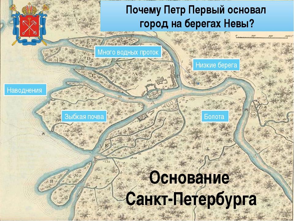 Загадки расположения С-Петербурга.
