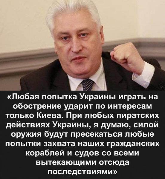В Москве заявили о готовности силовым путем пресечь попытки Украины обострить ситуацию в Азовском море