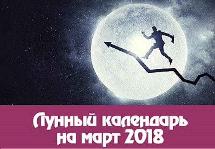 ЛУННЫЙ КАЛЕНДАРЬ НА МАРТ 2018 ГОДА.