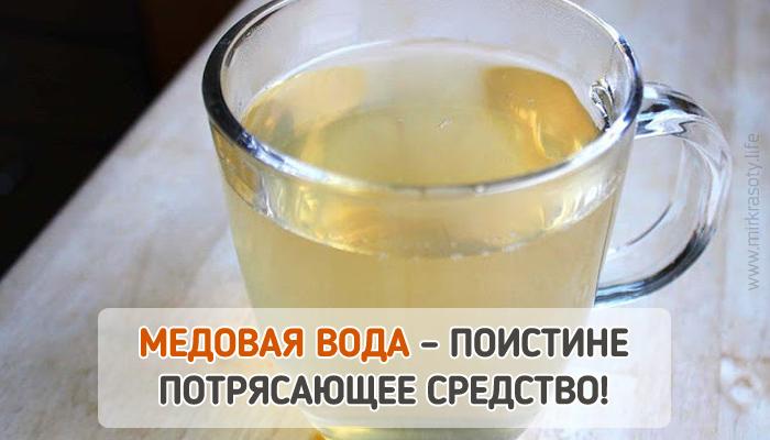 медовая вода от паразитов как принимать
