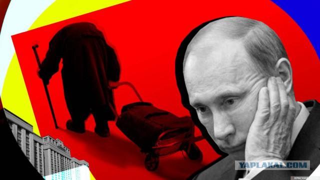 Путин: у нас люди умные, они «отнеслись с пониманием» к пенсионной реформе