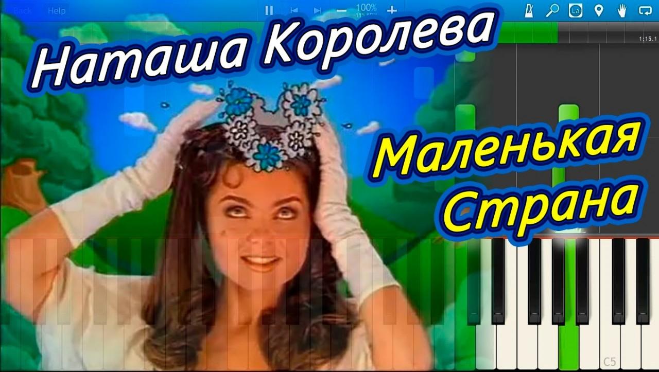 Эту песню невозможно забыть! Наташа Королева и ее «Маленькая страна»
