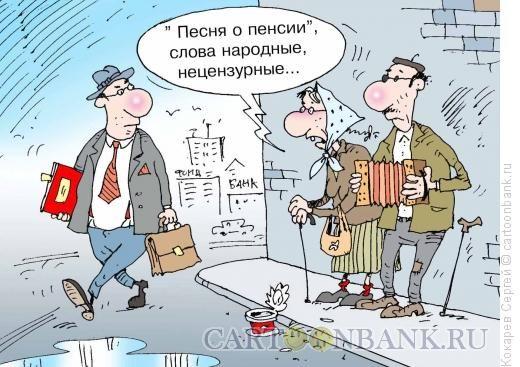 """Способы """"ограбления пенсионеров"""" Правительство  Медведева объявило об «обнулении» пенсионных баллов."""