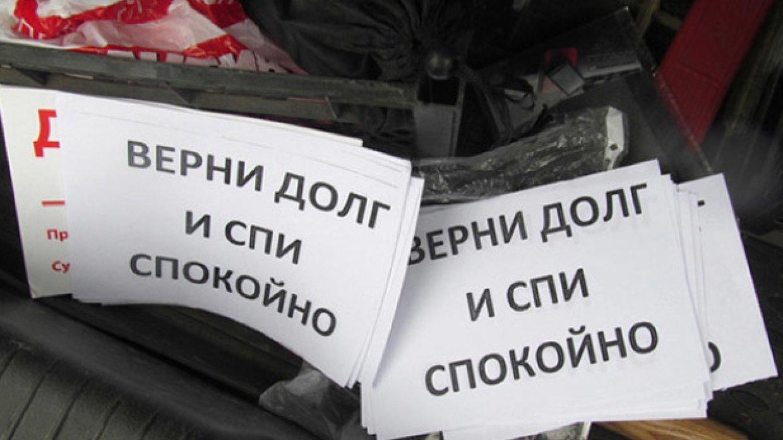 Флага россии, верни долг картинка приколы