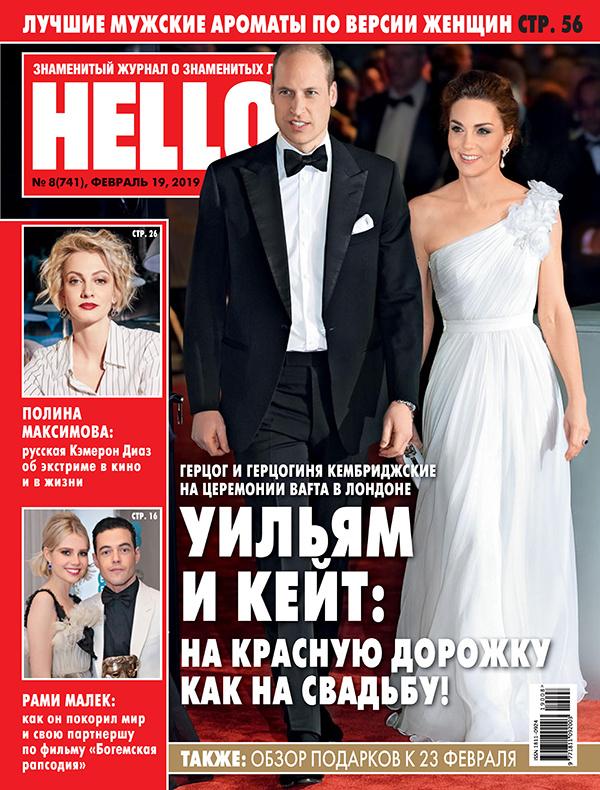 """""""Свадебный выход"""" Кейт Миддлтон и принца Уильяма в центре внимания нового номера HELLO! Монархи / Британские монархи"""
