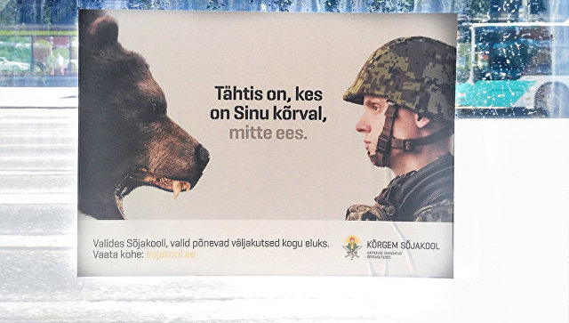 На рекламном постере эстонск…
