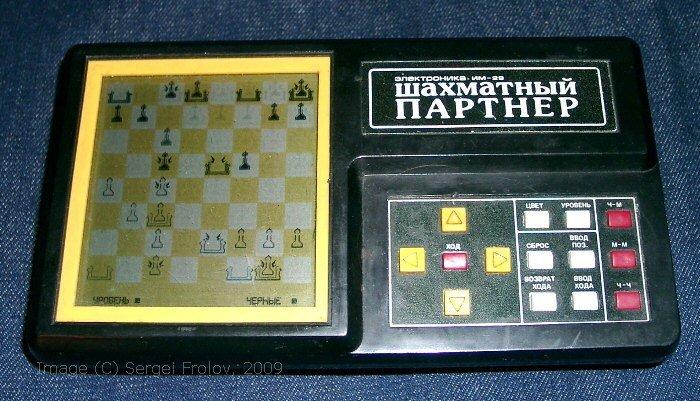 Советские шахматные компьютеры