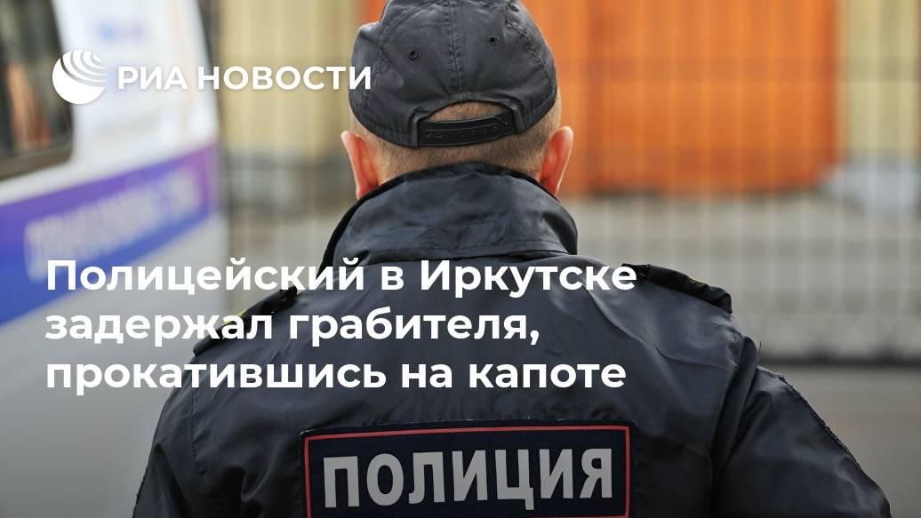 Полицейский в Иркутске задержал грабителя, прокатившись на капоте Лента новостей