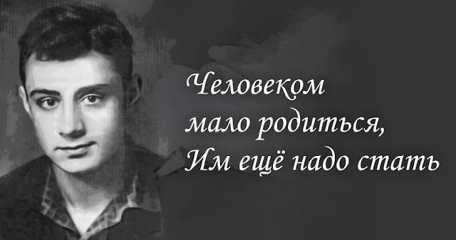 Эдуард Асадов. Мудрые мысли в стихах