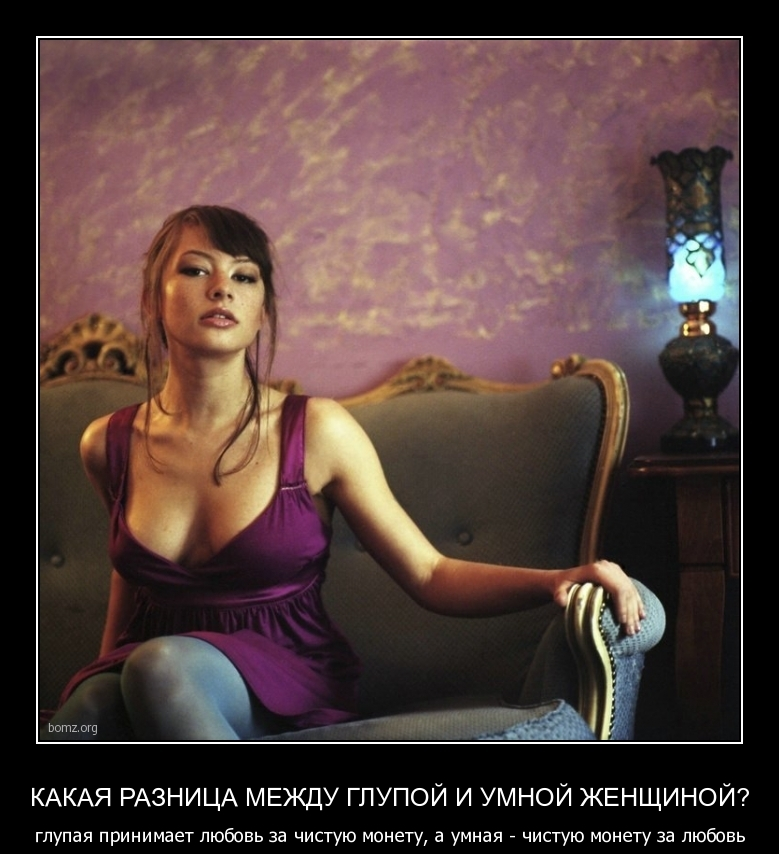 Интригующие и веселые демотиваторы про женщин со смыслом