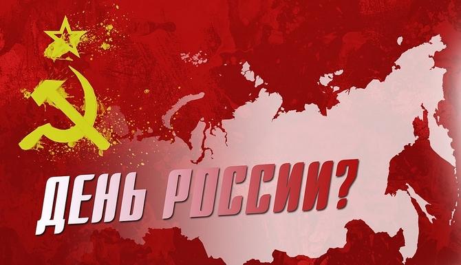 Александр Русин. 12 июня – Д…