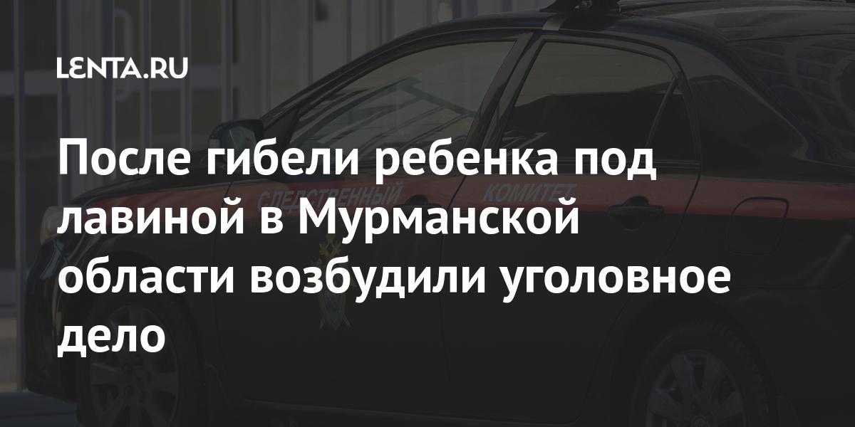 После гибели ребенка под лавиной в Мурманской области возбудили уголовное дело Силовые структуры