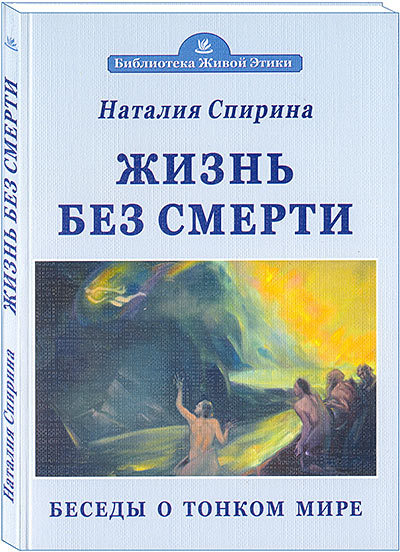 ЖИЗНЬ БЕЗ СМЕРТИ. ОТВЕТЫ НА ВОПРОСЫ  Н.Д. Спирина