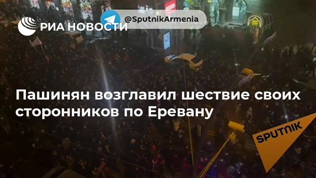 Пашинян возглавил шествие своих сторонников по Еревану