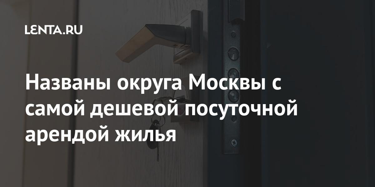 Названы округа Москвы с самой дешевой посуточной арендой жилья Дом