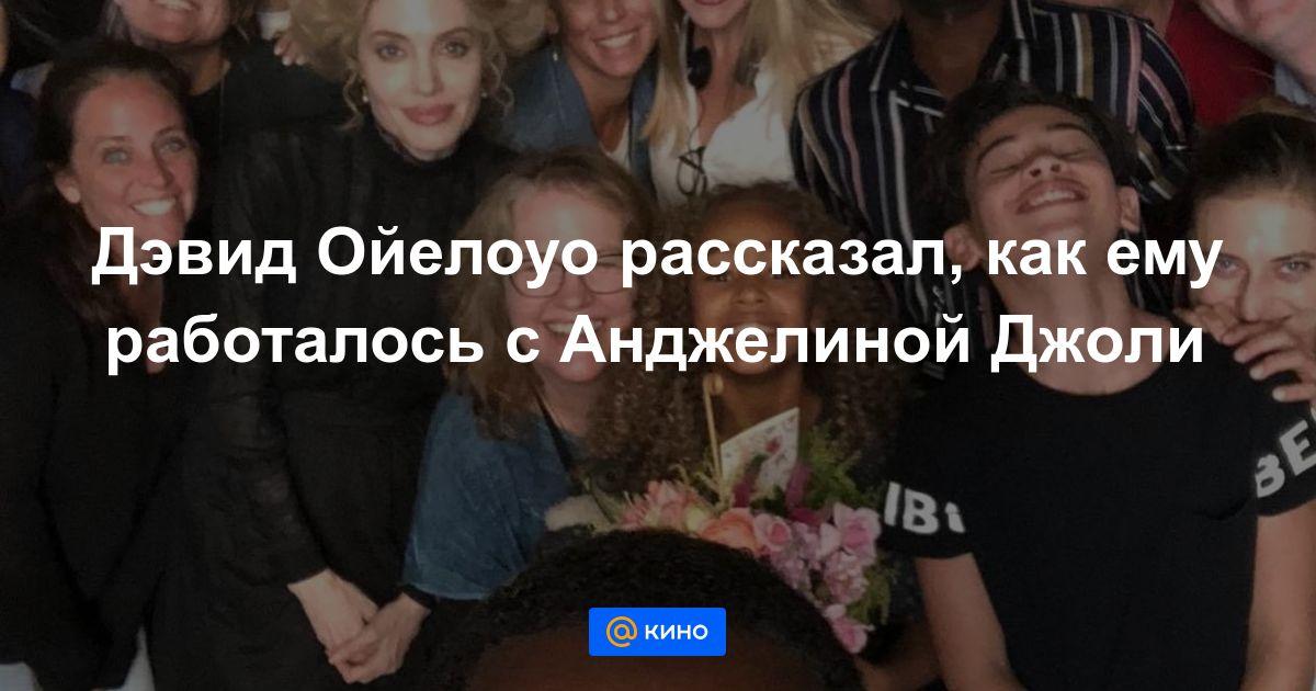 Джоли отметила окончание съемок милым фото с коллегами по фильму