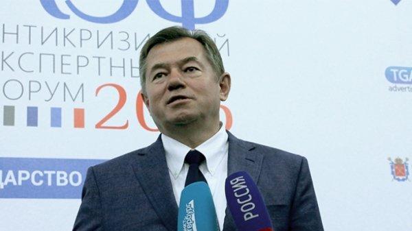 Сергей Глазьев обвинил прави…