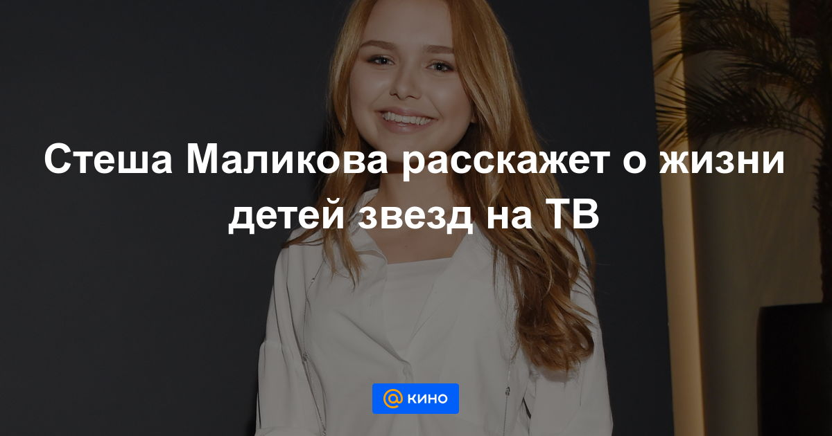 18-летняя Стеша Маликова стала ведущей шоу про звездных детей