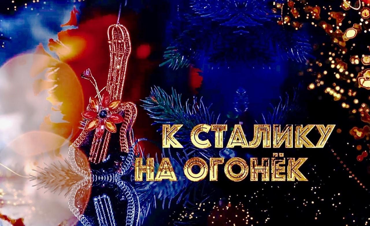 """Новогоднее Шоу """"К СТАЛИКУ НА ОГОНЕК"""", Часть I"""