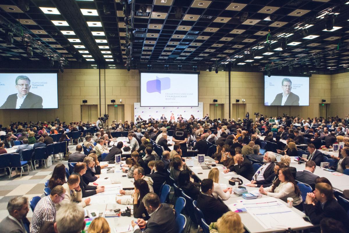 Общероссийский гражданский форум КГИ