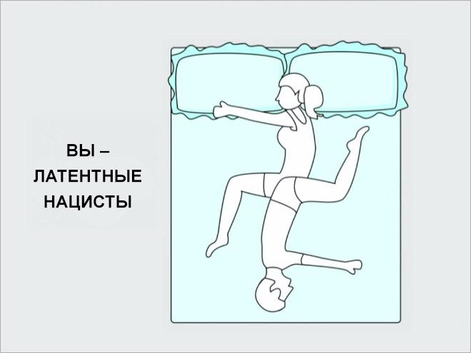 То, как вы спите, стопроцентно отражает суть ваших отношений