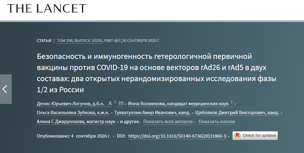 Вскрытие Кремля «Ланцетом»