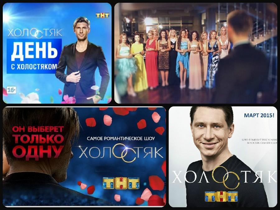 Шоу «Холостяк»: Пропаганда свободных отношений на ТНТ