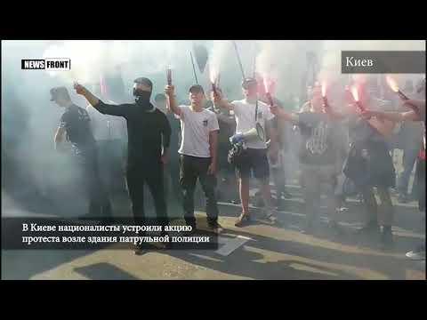 В Киеве националисты устроили акцию протеста возле здания патрульной полиции