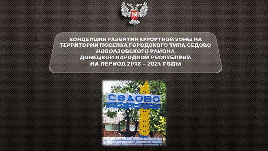 """Террористы"" развивают курорт ДНР"