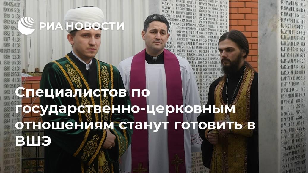 Специалистов по государственно-церковным отношениям станут готовить в ВШЭ Лента новостей