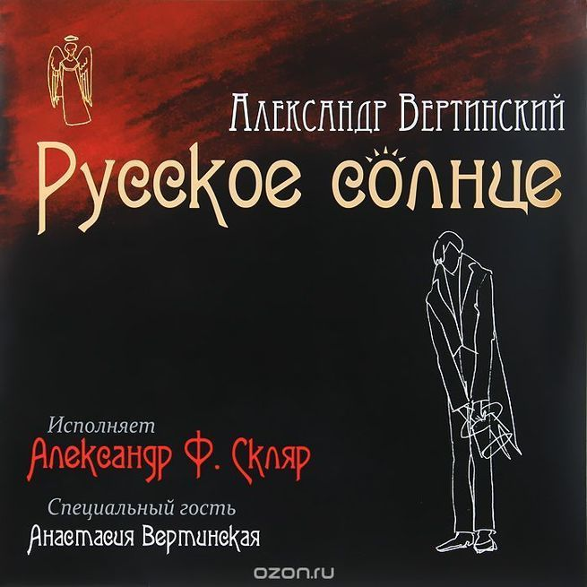 МузЧас. (Александр Вертинский и Александр Скляр)