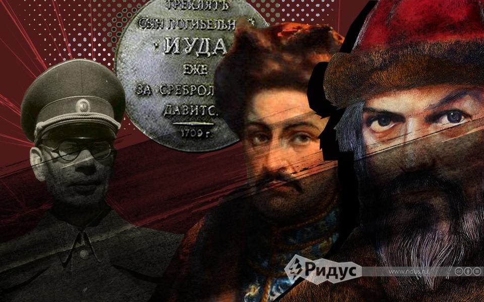 Кавалеры ордена Иуды: три главных предателя в истории России