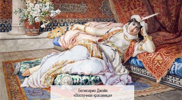 Наложницы и их жизнь в Персии
