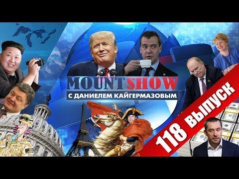 Приключения Трампа и Медведева в Маниле. Доня и Димон - братья навек. MOUNT SHOW #118