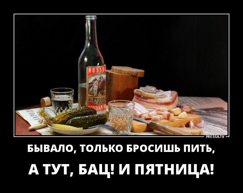 Демотиваторы бросить пить