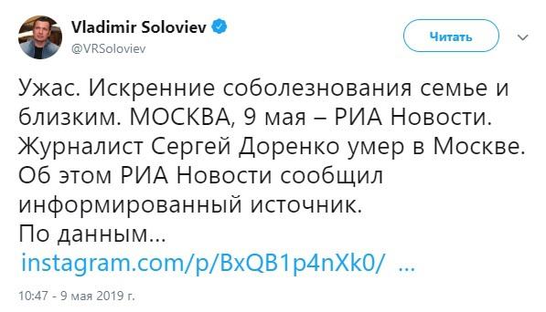 «Серега Доренко, прощай»: коллеги скорбят о журналисте