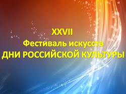 XXVII фестиваль искусств «Дни российской культуры». Открытие выставки «Книги российской провинции»