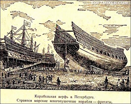"""Флот Петра I: """"У разбитых корыт…"""""""