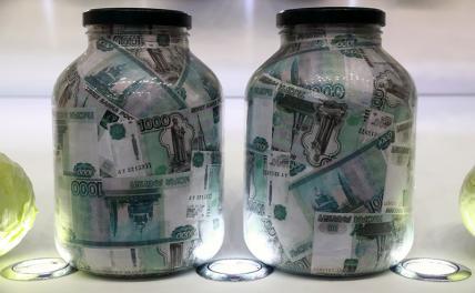 Кубышку ФНБ заморозят, чтобы не давать деньги народу россия