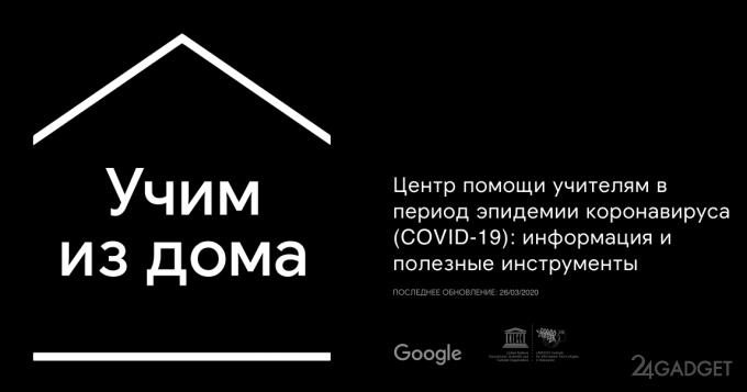 Созданы платформы Яндекс и Google для удаленного обучения Google, режиме, будет, удаленной, «ЯндексШкола», Приложение, обучение, дистанционное, позволяющие, специальные, учащихся, обучения, предлагается, является, литературы, приложении, марта, платформу, компания, специалисты