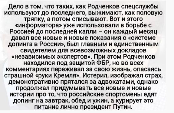 Шоковая версия: Родченков сделал свое дело, теперь от него избавятся! — Лурье